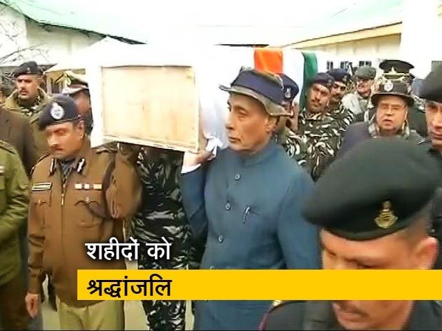 Videos : पुलवामा आतंकी हमला : गृह मंत्री राजनाथ सिंह ने शहीद को दिया कंधा