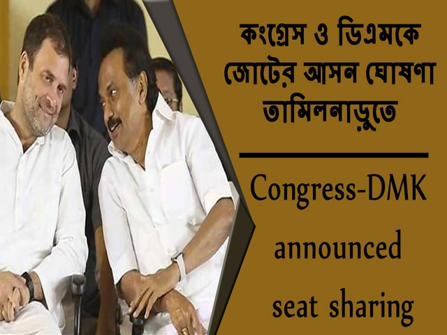 Video : কংগ্রেস ও ডিএমকে জোটের আসন ঘোষণা তামিলনাড়ুতে