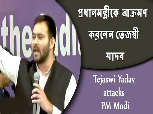Video : প্রধানমন্ত্রীকে আক্রমণ করলেন তেজস্বী যাদব