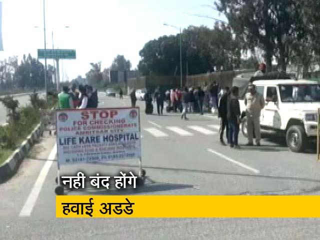 Video : DGCA ने एयरपोर्ट बंद करने का आदेश लिया वापस