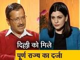 Video: Exclusive : अरविंद केजरीवाल बोले- दिल्ली पूर्ण राज्य होती तो 10 मिनट में सबकी समस्या सॉल्व करता