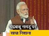 Video : आंध्र प्रदेश पहुंचे पीएम मोदी, सीएम चंद्रबाबू नायडू पर साधा निशाना