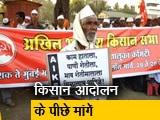 Video : महाराष्टः नासिक से मुंबई रवाना हुए किसान, जानिए क्यों कर रहे आंदोलन