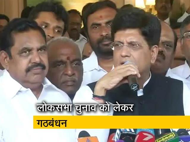 Videos : भाजपा और AIADMK ने मिलाया हाथ
