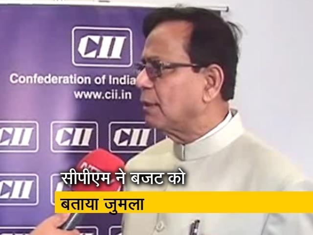 Videos : सीपीएम नेता सलीम ने बजट को बताया जुमला