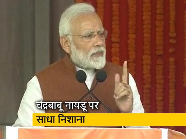 Videos : आंध्र प्रदेश पहुंचे पीएम मोदी, सीएम चंद्रबाबू नायडू पर साधा निशाना