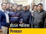 Video : दिल्ली: अर्पित पैलेस होटल का मालिक राकेश गोयल गिरफ्तार
