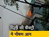 Video : दिल्लीः नारायणा इंडस्ट्रियल एरिया की फैक्ट्री में लगी भीषण आग