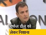 Video : अनिल अंबानी के 'मिडिल मैन' की तरह काम कर रहे थे PM- राहुल