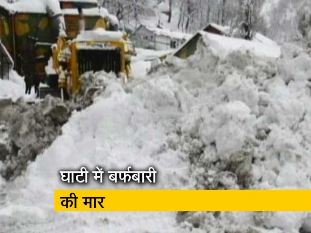 Videos : भारी बर्फ़बारी से जम्मू-कश्मीर में जन-जीवन अस्त-व्यस्त