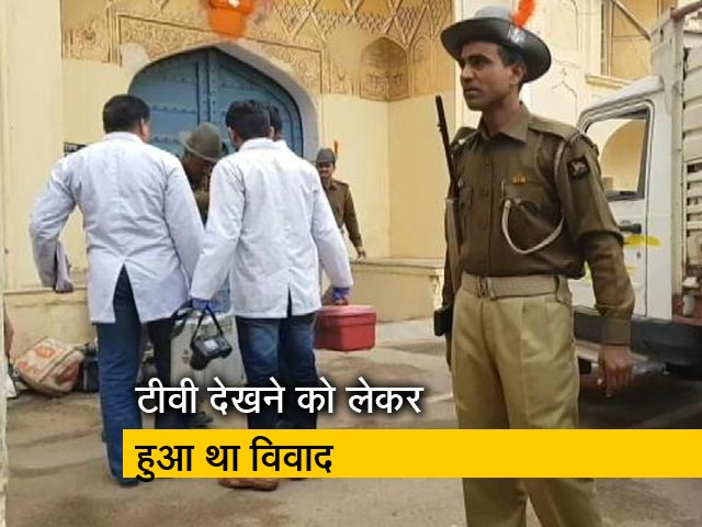 Videos : जयपुर जेल में पाकिस्तानी कैदी की हत्या