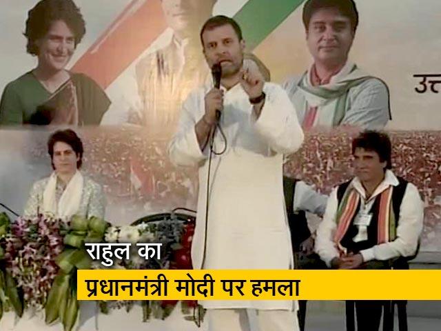 Videos : प्रधानमंत्री मोदी ने 5 साल में एक भी रोजगार नहीं दिया: राहुल गांधी