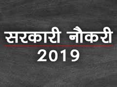 Sarkari Naukri 2019: पुलिस विभाग में 10वीं,12वीं और ग्रेजुएट के लिए निकली हजारों वैकेंसी, जानिए डिटेल