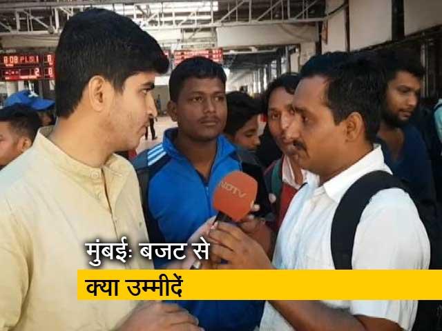 Video : बजट 2019: रेल बजट से मुंबई के लोगों को क्या हैं उम्मीदें?