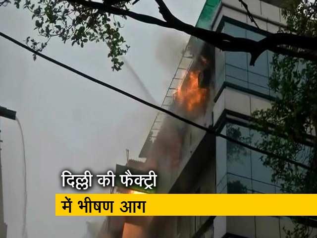 Videos : दिल्लीः नारायणा इंडस्ट्रियल एरिया की फैक्ट्री में लगी भीषण आग