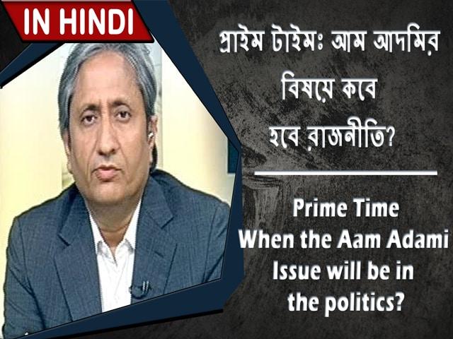 Video : প্রাইম টাইমঃ আম আদমির বিষয়ে কবে হবে রাজনীতি?
