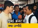 Videos : बजट 2019: रेल बजट से मुंबई के लोगों को क्या हैं उम्मीदें?
