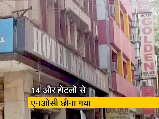 Videos : करोलबाग अग्निकांड के बाद होटलों का परमिट रद्द