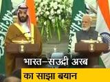 Video : भारत-सऊदी अरब का साझा बयान- आतंकियों को सजा जरूरी