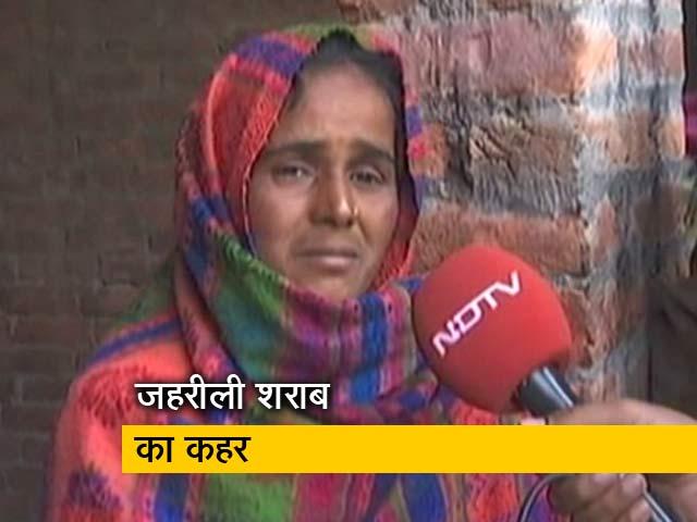 Videos : यूपी और उत्तराखंड में जहरीली शराब का कहर, परिवार हुए बर्बाद