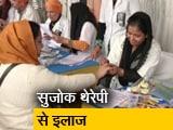 Video : दिल्ली में जुटे सुजोक थेरेपी विशेषज्ञ, हजारों रोगी पहुंचे