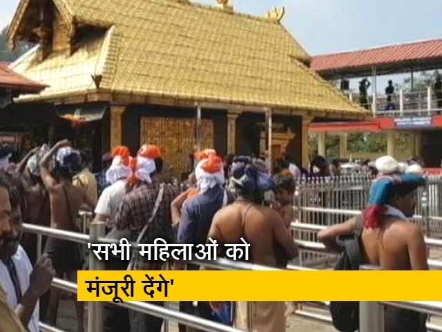 Videos : सबरीमाला: मंदिर बोर्ड का यू-टर्न