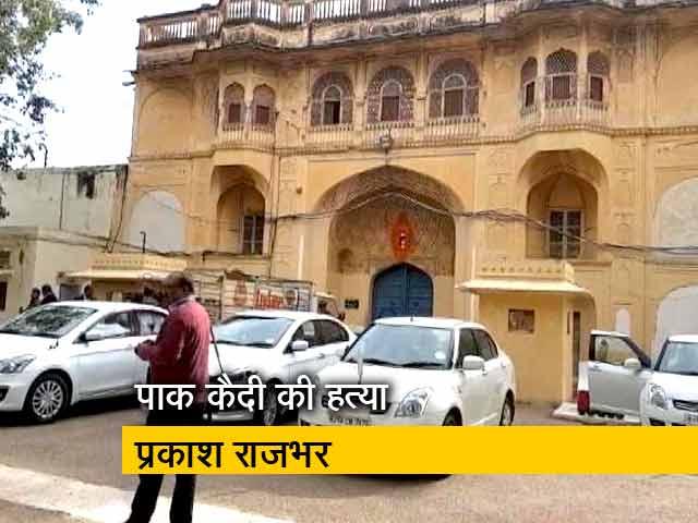 Videos : जयपुर जेलः पाक कैदी की हत्या में चार पर दर्ज हुआ केस