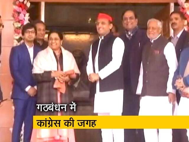 Video : SP-BSP गठबंधन में क्या कांग्रेस को जगह देंगी मायावती?
