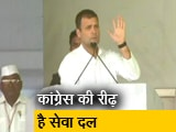 Video : अजमेरः राहुल गांधी बोले- जहां संघ नफरत फैलाए, वहां सेवा दल प्यार फैलाए