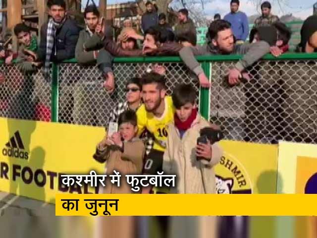 Videos : कश्मीर में तेजी से बढ़ रहा है फुटबॉल का जुनून