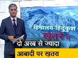 Video : हिमालय-हिंदुकुश के ग्लेशियरों पर बड़ा ख़तरा