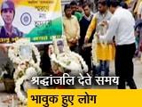 Video : शहीदों बबलू संतारा की अंतिम यात्रा