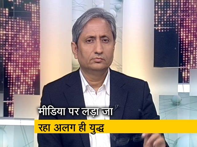 Video : रवीश की रिपोर्ट: भारत-पाक तनाव और मीडिया का तमाशा
