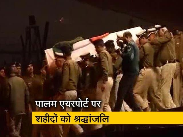 Videos : पुलवामा आतंकी हमला: दिल्ली पहुंचे शहीद जवानों के पार्थिव शरीर
