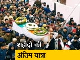 Video : शहीदों की अंतिम यात्रा में उमड़ा जनसैलाब, नम आंखों से किया विदा