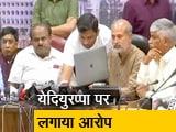 Video : कुमारस्वामी ने येदियुरप्पा पर लगाया विधायकों को खरीदने का आरोप