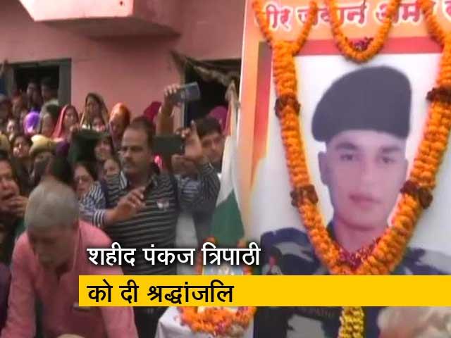 Videos : पुलवामा अटैकः महाराजगंज के शहीद पंकज त्रिपाठी को श्रद्धांजलि देने उमड़ी भीड़