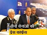 Videos : भारत पाकिस्तान तनाव के बीच तीनों सेनाओं की प्रेस कांफ्रेंस
