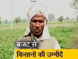 Video : बजट 2019: क्या हैं किसानों की उम्मीदें