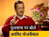 Video : अरविंद केजरीवाल बोले- पुलवामा पर मैं PM के साथ, मगर पाकिस्तान को पहुचाएं 10 गुना नुकसान