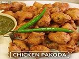 Video : चिकन पकौड़ा रेसिपी (Chicken pakoda Recipe)