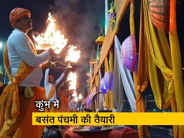 Videos : बसंत पंचमी के मौके पर होगी गंगा आरती