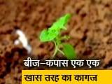 Video : बनेगा स्वच्छ  इंडिया :  बीज-कपास एक खास तरह का कागज