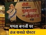 Video : दिल्ली में लगे ममता बनर्जी पर तंज कसते पोस्टर