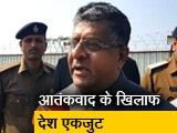 Video: पुलवामा अटैकः केंद्रीय मंत्री रविशंकर बोले- आतंकवाद के खिलाफ खड़ा है पूरा देश