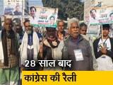 Video : पटना में 28 साल बाद कांग्रेस की रैली, गरजेंगे राहुल गांधी