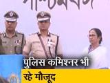Video : विवाद के बीच सीएम ममता ने पुलिसवालों को दिया सम्मान