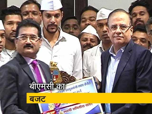 Video : मुंबई: 30 हजार करोड़ का बजट पेश, विपक्ष ने बताया 'चुनावी स्टंट'