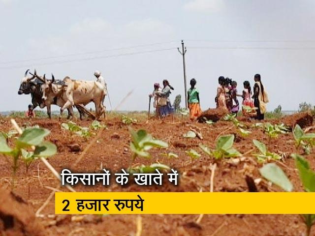 Videos : 'प्रधानमंत्री किसान सम्मान निधि योजना की शुरुआत आज से