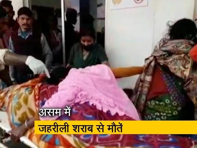 Video : असमः जहरीली शराब से मरने वालों का आंकड़ा हुआ 143